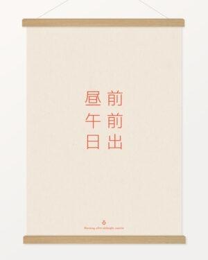 Taisho Morgen plakat